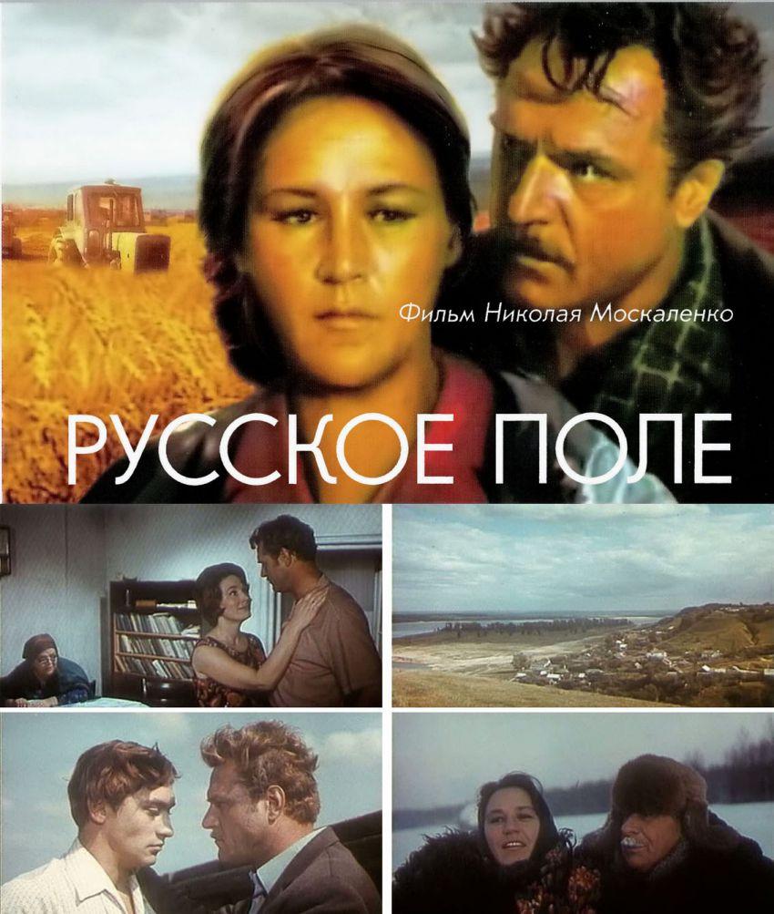 «Про Любовь Фильм Душевный» — 1993