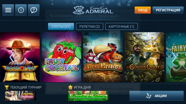 Адмирал казино онлайн играть на деньги