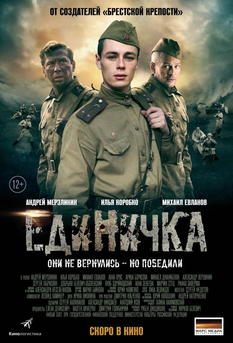 лучшие военные фильмы 2014-2015