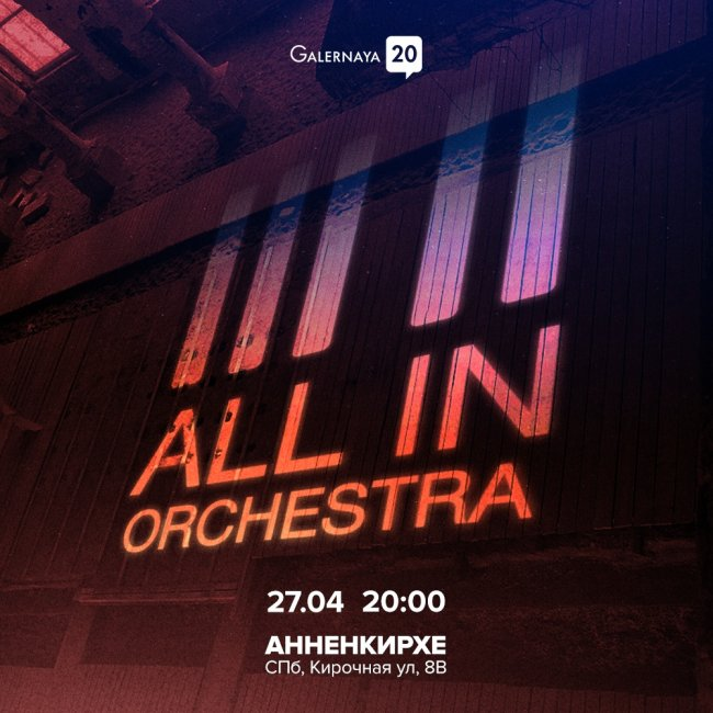 Концерт All In Orchestra