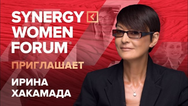 Synergy Women Forum 27 марта 2018